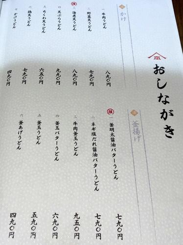 山下本気どん渋谷並木橋@渋谷 (12)白い明太チーズクリームうどん1100.jpg