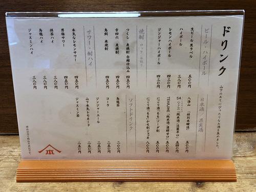 山下本気どん渋谷並木橋@渋谷 (15)白い明太チーズクリームうどん1100.jpg