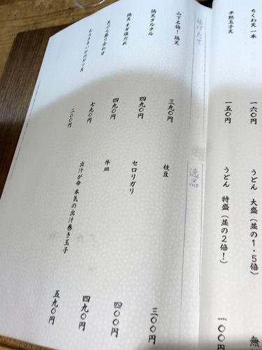 山下本気どん渋谷並木橋@渋谷 (7)白い明太チーズクリームうどん1100.jpg