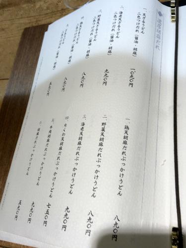 山下本気どん渋谷並木橋@渋谷 (9)白い明太チーズクリームうどん1100.jpg