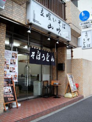 山吹@江戸川橋(1)コロッケそば340.JPG