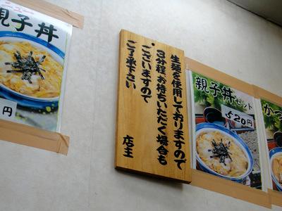 山吹@江戸川橋(4)コロッケそば340.JPG