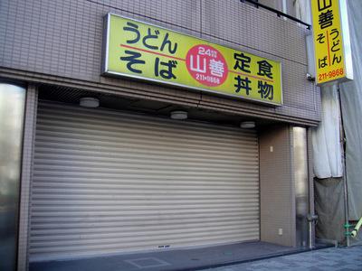 山善@川崎(1)未食.JPG