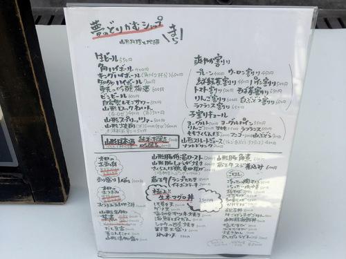 山形料理と地酒 まら@高円寺 (2)未食.jpg