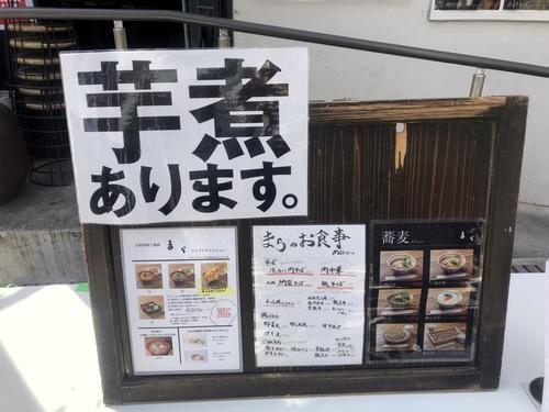 山形料理と地酒 まら@高円寺 (3)未食.jpg