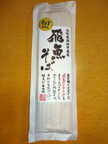 山形県産食品@酒田市飛島 (1)飛魚そば.JPG