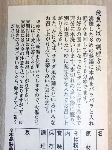 山形県産食品@酒田市飛島 (3)飛魚そば.JPG