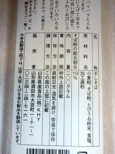 山形県産食品@酒田市飛島 (4)飛魚そば.JPG