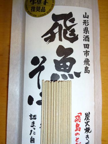 山形県産食品@酒田市飛島 (5)飛魚そば.JPG