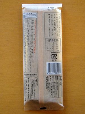 山本食品@長野県(2)特選そば(国産十割).JPG