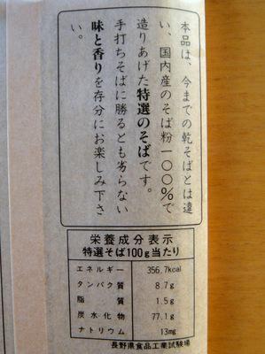山本食品@長野県(3)特選そば(国産十割).JPG