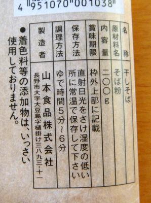 山本食品@長野県(4)特選そば(国産十割).JPG