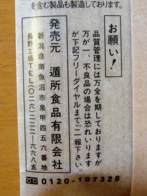 山本食品@長野県(5)特選そば(国産十割).JPG