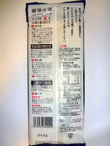山本食品@長野県 (2)日本橋江戸そば二八.JPG