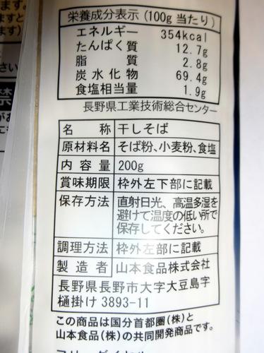山本食品@長野県 (4)日本橋江戸そば二八.JPG
