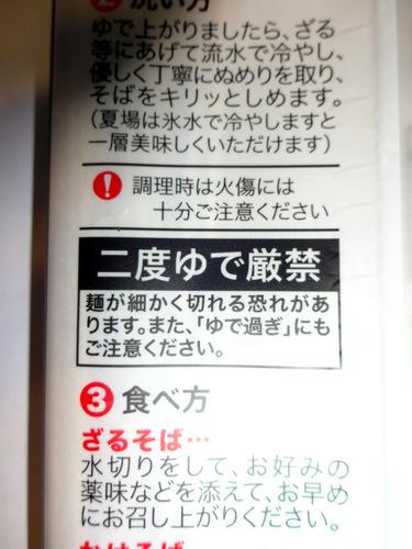 山本食品@長野県 (5)日本橋江戸そば二八.JPG