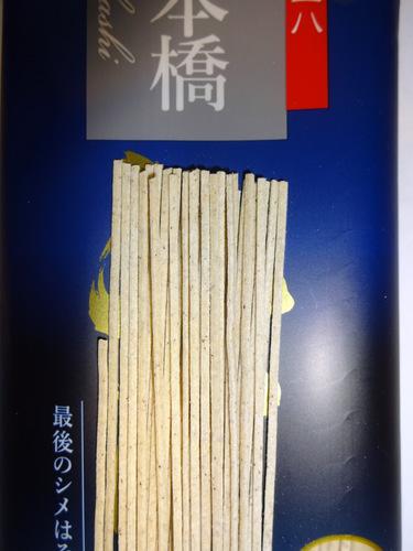 山本食品@長野県 (6)日本橋江戸そば二八.JPG