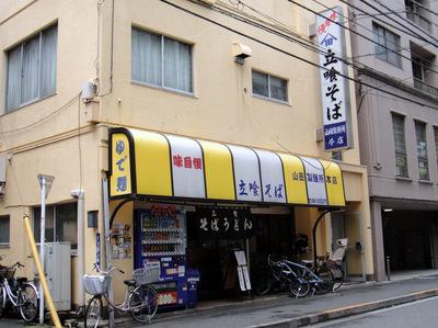 山田製麺所本店@入谷 (1) ごぼう天ひも川うどん380.JPG