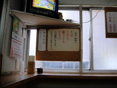 山田製麺所本店@入谷 (2) ごぼう天ひも川うどん380.JPG