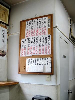 山田製麺所本店@入谷 (3) ごぼう天ひも川うどん380.JPG
