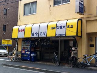 山田製麺所@入谷(1)なす天細うどん380ごぼう天120.JPG