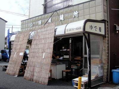山田製麺所@瑞江(1)ちくわそば400かき揚90.JPG