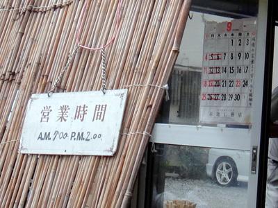 山田製麺所@瑞江(2)ちくわそば400かき揚90.JPG