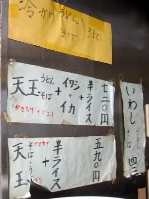 山田製麺所@瑞江(3)ちくわそば400かき揚90.JPG