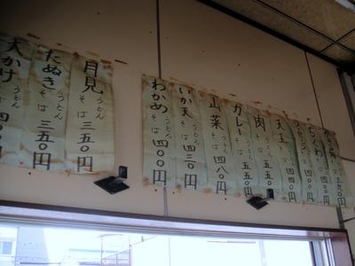 山田製麺所@瑞江(8)ちくわそば400かき揚90.JPG