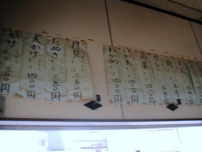 山田製麺所@瑞江(9)ちくわそば400かき揚90.JPG