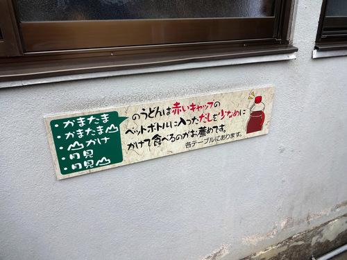 山越うどん@香川県綾川町 (10)かまたま温250つきみ冷250かけ冷200すだち50.JPG