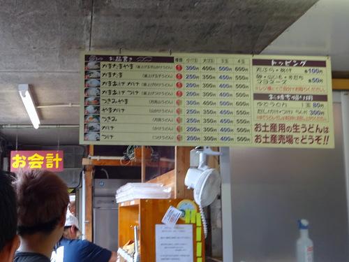 山越うどん@香川県綾川町 (13)かまたま温250つきみ冷250かけ冷200すだち50.JPG
