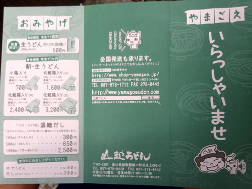 山越うどん@香川県綾川町 (9)かまたま温250つきみ冷250かけ冷200すだち50.JPG