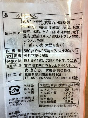 岩佐商店@三重県 (3)伊勢うどん.jpg