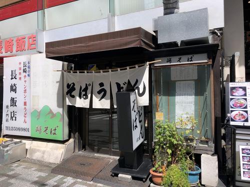 峠そば@虎ノ門 (2)おろし天蕎麦530.jpg