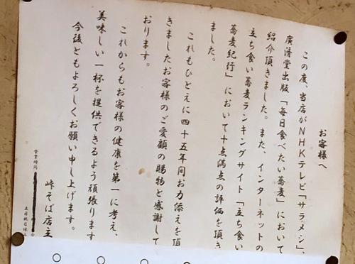 峠そば@虎ノ門 (6)おろし天蕎麦530.jpg