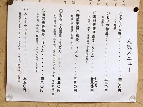 峠そば@虎ノ門 (7)おろし天蕎麦530.jpg