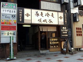 嵯峨谷@渋谷(1)山形だしおろしそば冷太麺380かきあげ100.JPG
