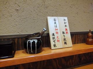 嵯峨谷@渋谷(3)山形だしおろしそば冷太麺380かきあげ100.JPG