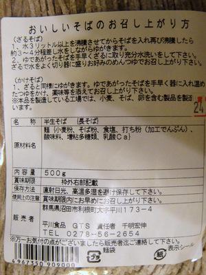 平川食品@沼田市(3)尾瀬そば.JPG