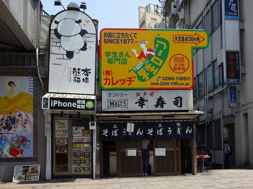 幸寿司(吉田屋そば店)@高田馬場 (3)たぬきそば390味付玉子70.JPG