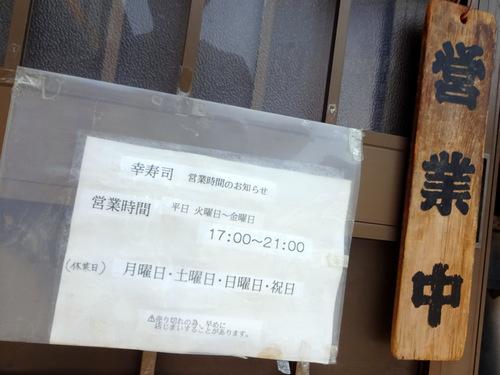 幸寿司(吉田屋そば店)@高田馬場 (4)たぬきそば390味付玉子70.JPG