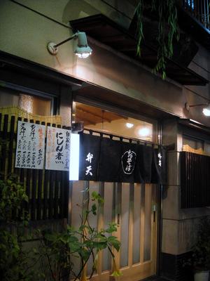 弁天@浅草(1)エビス600にしん煮900もり500.JPG