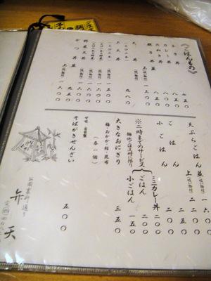 弁天@浅草(4)エビス600にしん煮900もり500.JPG