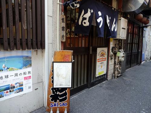 彩彩@大井町 (1)たぬき玉そば450.JPG