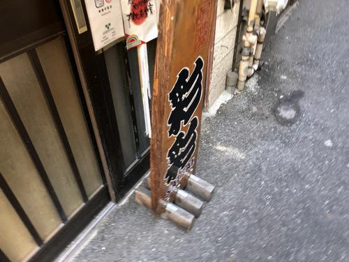 彩彩@大井町 (1)たぬき玉そば500.jpg