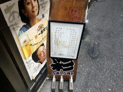 彩彩@大井町 (2)冷やし100たぬきそば400味付け玉子100.jpg
