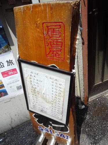 彩彩@大井町 (3)冷やし100たき玉そば450.JPG