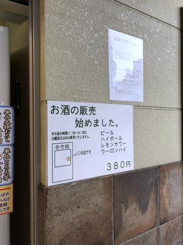 後楽そば@五反田 (11)ミニかつ丼セット冷しそば650.jpg