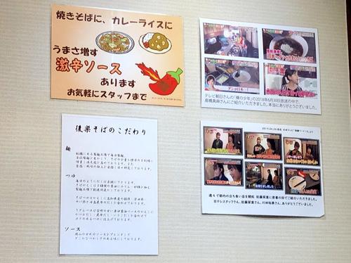 後楽そば@五反田 (12)ミニかつ丼セット冷しそば650.jpg